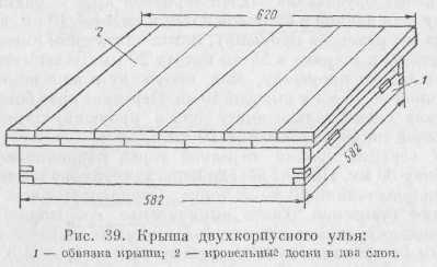 крыша двухкорпусного улья